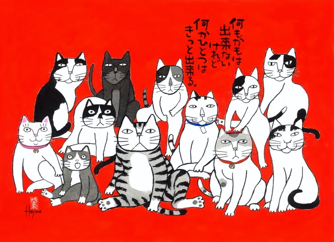 Kabamaru カバマル-きっとできる-額入り 岡本 肇 手描き作品 絵画 水墨画 作家オフィス「和味文化研究所」直営店[アート インテリア 壁掛け 壁飾り 装飾 額縁][ネコ ねこ 猫 動物 プレゼント ギフト]