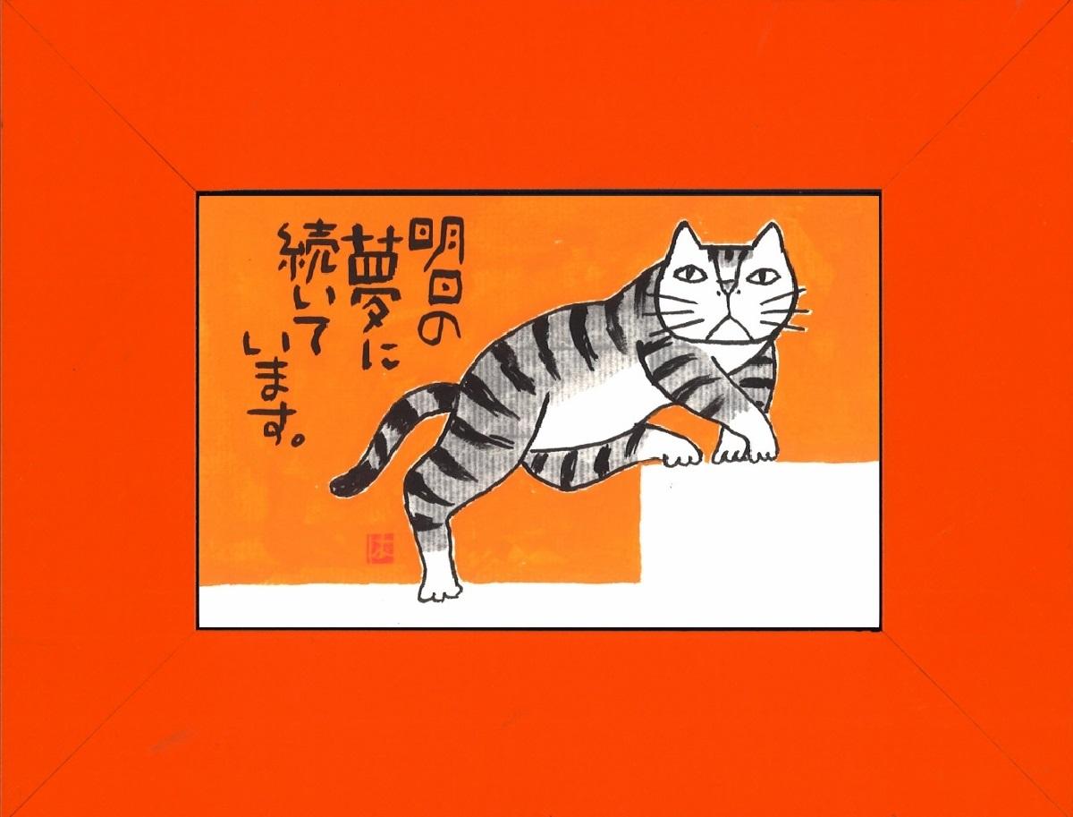 【送料無料】Kabamaru カバマル PCサイズ額付(6) 岡本 肇 手描き作品 絵画 水墨画 作家オフィス「和味文化研究所」直営店[アート インテリア 壁掛け 壁飾り 装飾 額縁][ネコ ねこ 猫 動物 プレゼント ギフト]
