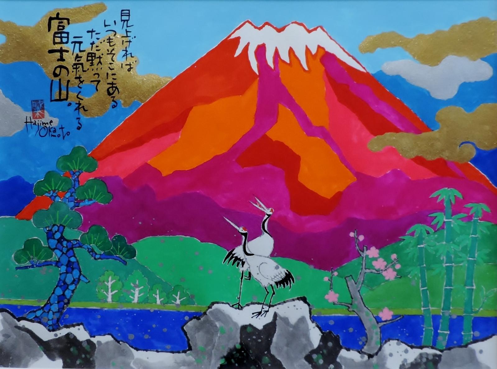 富士山-めでた富士(1)-額入り 岡本 肇 手描き作品 絵画 水墨画 作家オフィス「和味文化研究所」の直販売店[アート インテリア 壁掛け 縁起物]