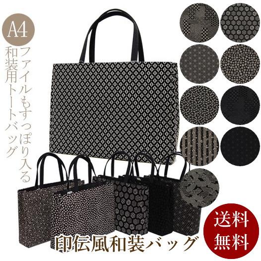 和装バッグ 印伝風 手提げバッグ 01  和風トートバッグ 礼装 洋装 サブバッグ 和柄 着物 礼装  A4  和装 バック 和物屋 フォーマルサブバッグ