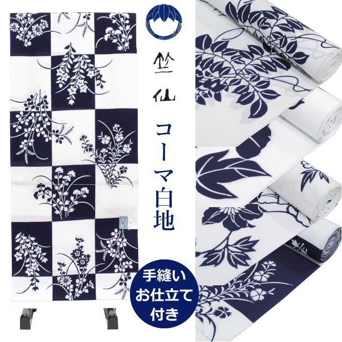 竺仙 浴衣 ちくせん 反物 ゆかた コーマ 白地 白色×紺 国内手縫いお仕立付き 送料無料 大きいサイズ 小さいサイズ 和物屋 日本製
