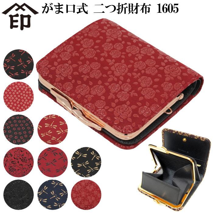 fe4751e2826f Mark chuan ya inden coin purse wallet notecase 1605 Kozakura (red x white) free  shipping