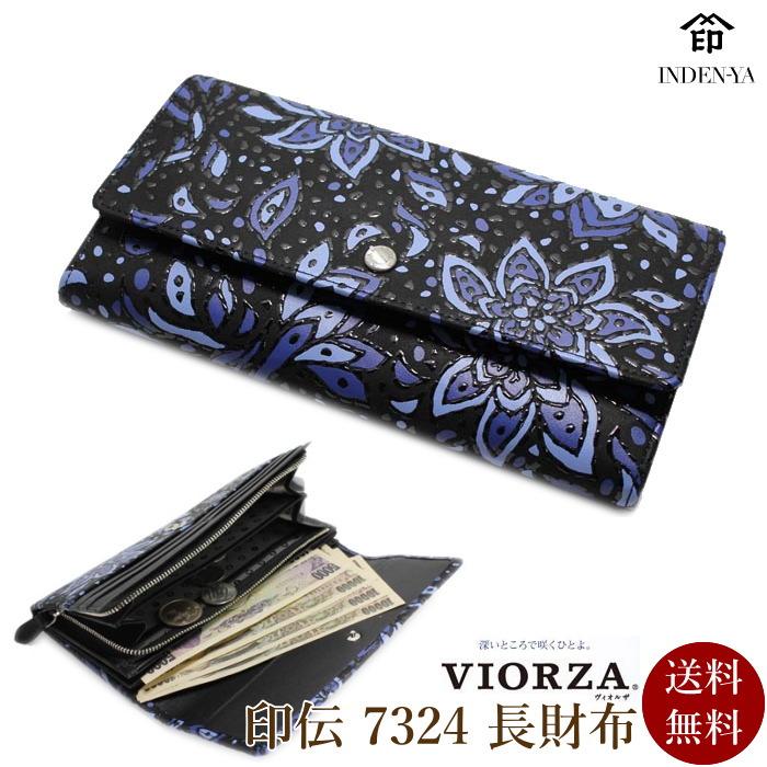 印傳屋 印伝 長財布 ヴィオルザ ビオルザ レディース 7324 送料無料 黒 青 ペイズリー 日本製 送料無料 和物屋