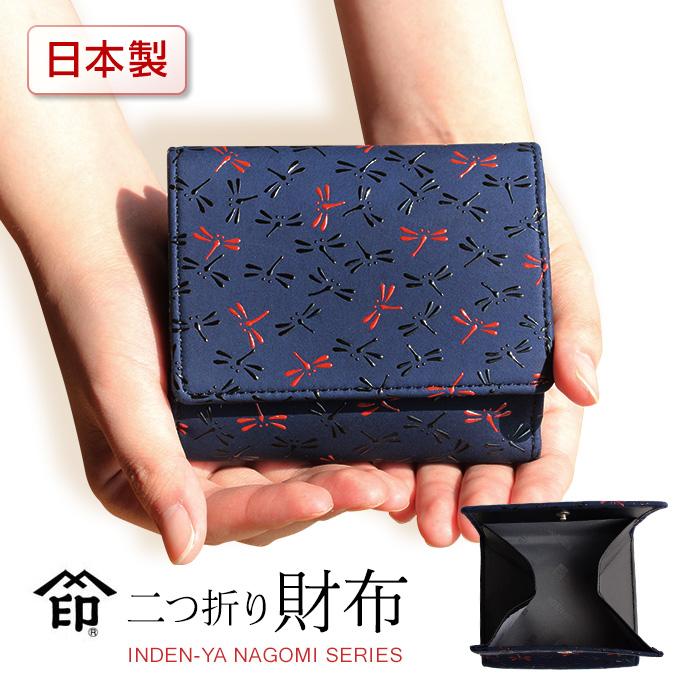 印傳屋 印伝 二つ折財布 なごみ 7527 送料無料 とんぼ 甲州印伝 山梨 和物屋 トンボ 紺 赤 本革 日本製