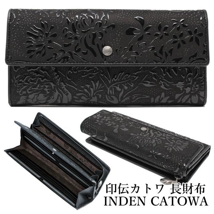 印伝 カトワ 財布 印傳屋 CATOWA 8625 レディース 長財布 束入れ 山梨 甲州印伝 和物屋 送料無料 かとわ