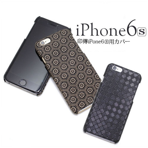 印伝 アイフォン 6 6s ケース 印傳屋 印伝 メンズ(男性用) レディース(女性用) 携帯電話 iPhone6 iPho 和柄 送料無料