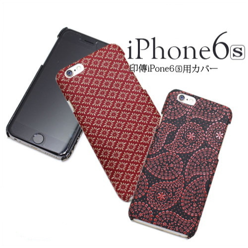 印伝 アイフォン 6 6s ケース 印傳屋 印伝 メンズ(男性用) レディース 女性用 携帯電話 iPhone6 iPhone6s スマホ カバー 日本製 黒 赤 紫 ピンク 和柄 送料無料 送料込