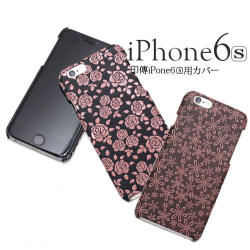 印伝 アイフォン 6 6s ケース 印傳屋 印伝 メンズ(男性用) レディース 女性用 携帯電話 iPhone6 iPhone6s スマホ ケース カバー 日本製 黒 送料無料 甲州印伝 山梨 和物屋