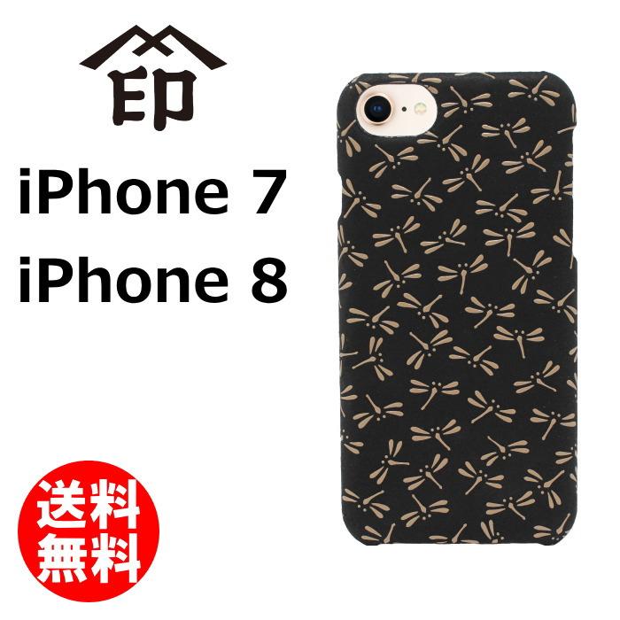 印伝 アイフォン 7 ・ 8 ケース 印傳屋 印伝 メンズ(男性用) レディース(女性用) 携帯電話 iPhone7/iPhone8 スマホケース カバー とんぼ 日本製 和柄 送料無料 甲州印伝 山梨 和物屋