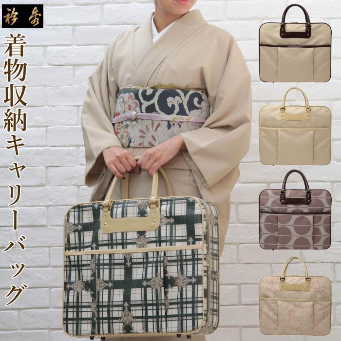 着物 バッグ エレガントな高級 着物収納 手提げ バッグ 日本製の 着物 収納バッグ 送料無料 着物用収納バッグ 着物持ち運びバッグ 和装着物を入れる 着物持ち運びケース 和物屋