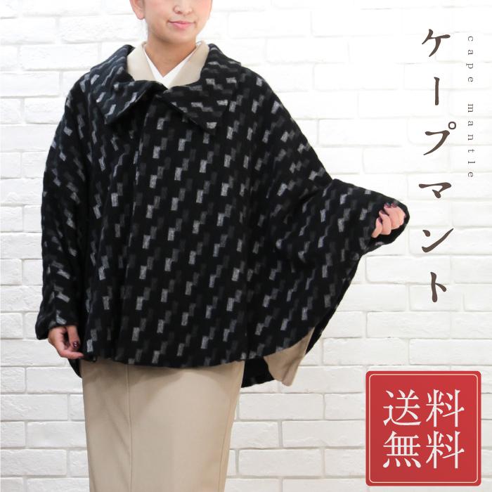 着物コート 和装 ケープマント ポンチョ型 ウール混 あったか着物コート ウールポンチョ 日本製 和装コート 袖コンシャスにも 送料無料 和物屋