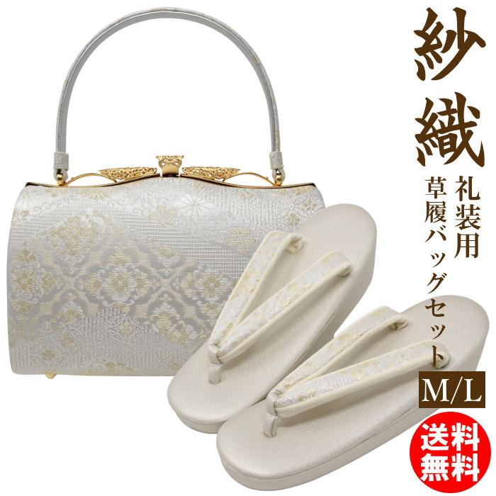沙織謹製 草履 フォーマルきものバック 留袖 紗織 M /L 6 結婚式 沙織 大きいサイズのレディース 三枚芯 着物 バッグ 送料無料 和物屋