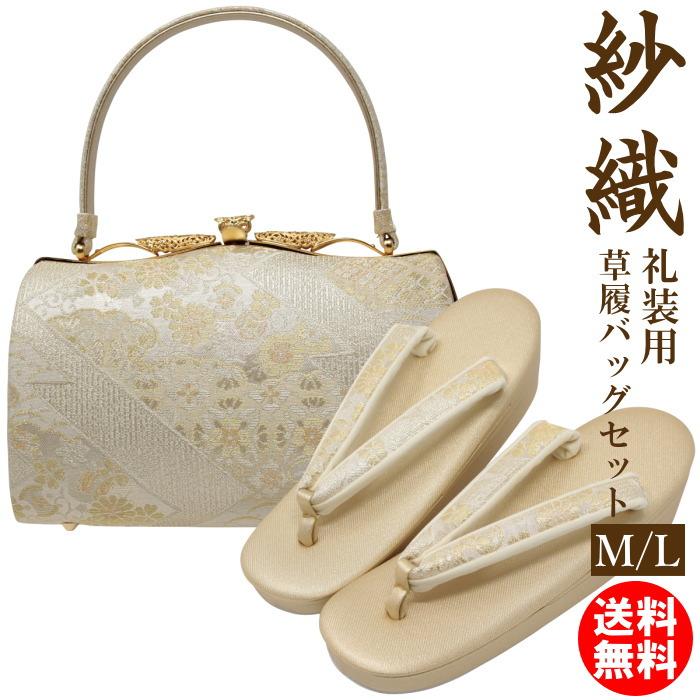 草履バッグセット フォーマルきものバック 留袖 紗織 M /L 13 結婚式 沙織 大きいサイズのレディース 三枚芯 着物 バッグ 送料無料 和装バック 礼装