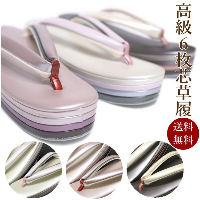 草履 日本製 和装草履 M Lサイズ 厚底 大きいサイズ フォーマル草履 高級 6枚芯 レディース 送料無料 振袖 訪問着 結婚式 和物屋