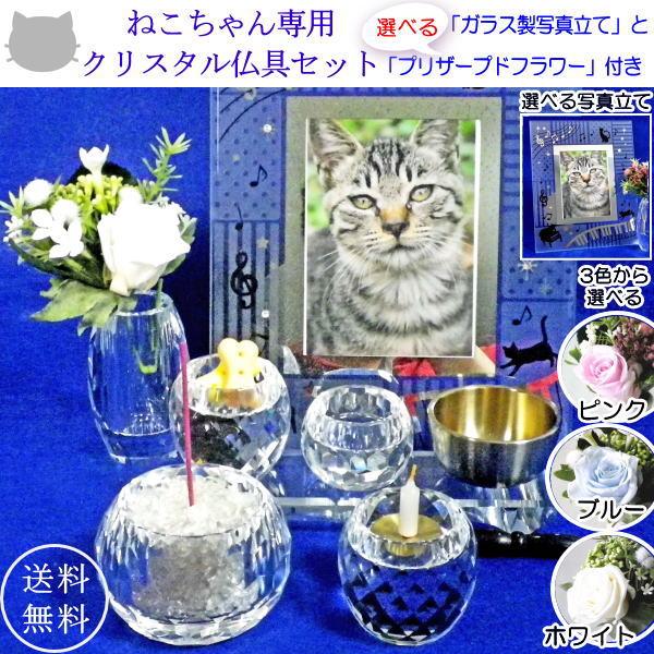 ペット仏具初めてでも安心の仏具充実セット猫ちゃん専用高級クリスタル仏具りん付5点と「選べる猫ちゃんの写真立て」「3色から選べるプリザーブドアレンジフラワー」のセット