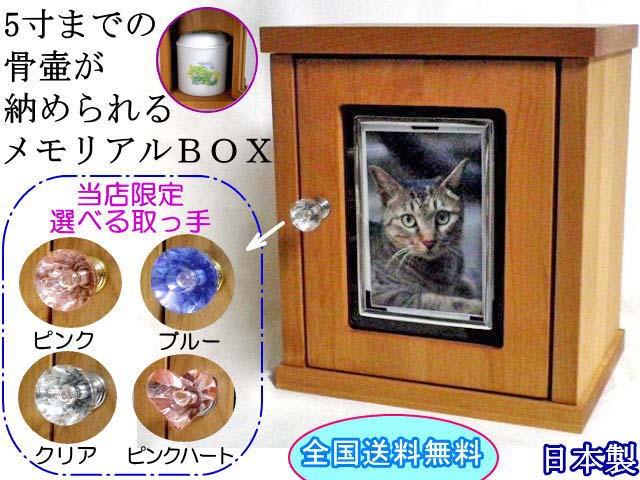 ペット仏壇 2~5寸の骨壷が収納できるお写真が飾れるメモリアルBOX人気の木目柄で取っ手も選べます【日本製】ペット仏具