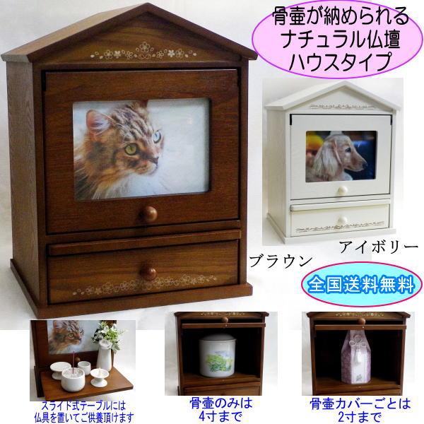 ペット仏壇 ペット仏具 2~4寸の骨壷が収納できるお写真が飾れるナチュラル仏壇ハウスタイプ2色から選べます仏壇 かわいい