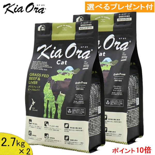 KiaOra(キアオラ) キャット (グラスフェッドビーフ&レバー) 2.7kg×2 【選べるプレゼント付】