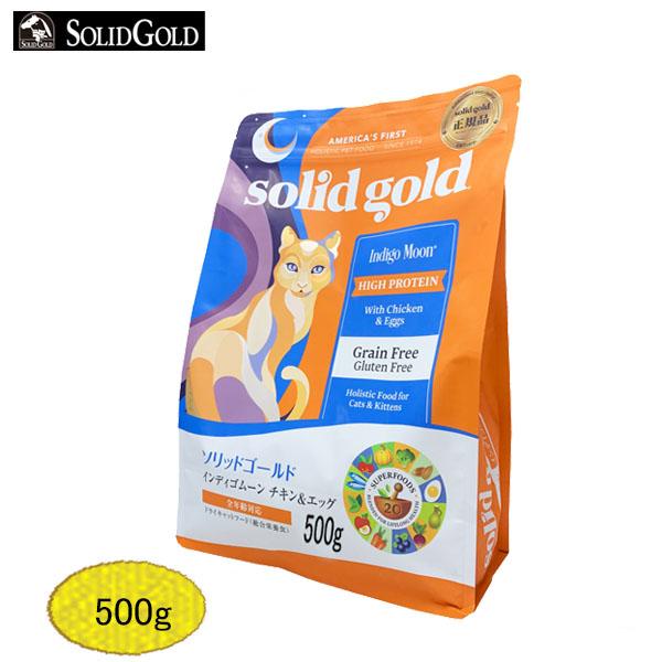 ソリッドゴールド インディゴムーン (猫用) 500g 【正規品】