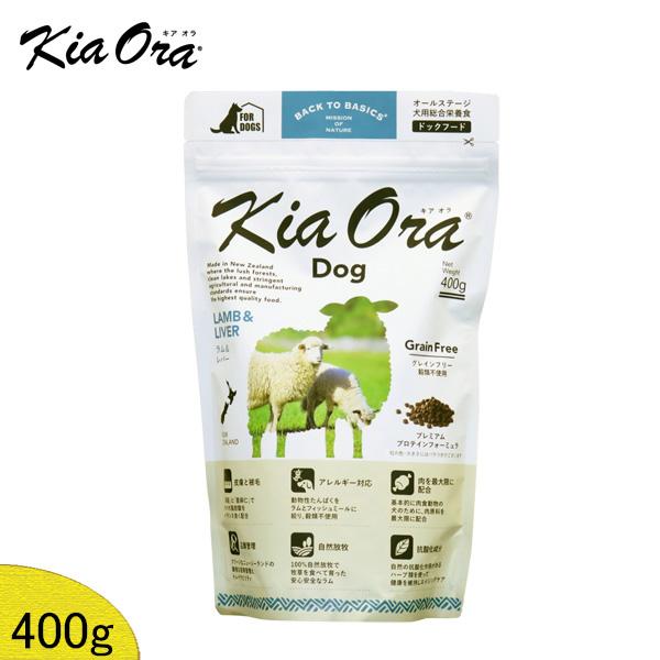 キアオラ KiaOra 送料0円 迅速な対応で商品をお届け致します ラム 400g レバー