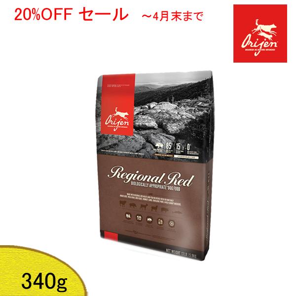 (20%OFF SALL ~4月末) New オリジン レジオナルレッド (340g) 【正規品】