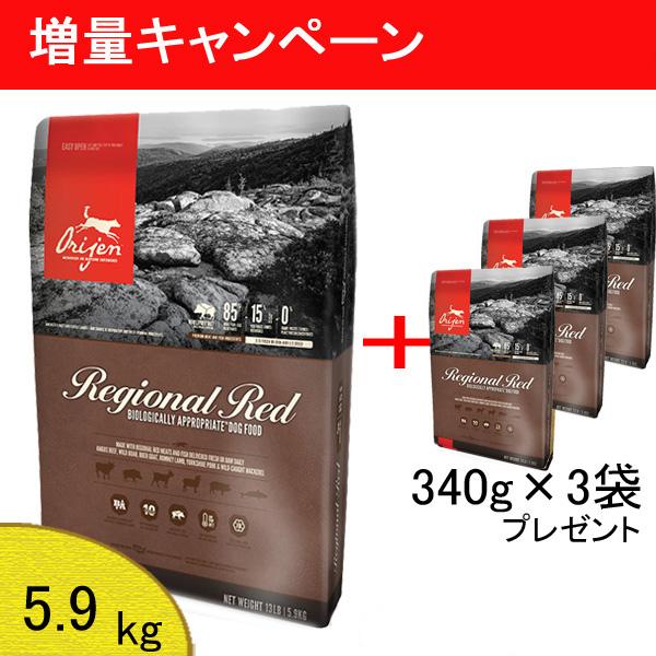 (増量キャンペーン 8/1~8/31まで) 【あす楽対応】 New オリジン レジオナルレッド (5.9kg) +(340g×3) 【正規品】