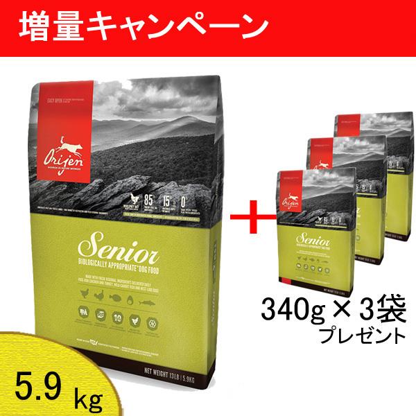 (増量キャンペーン 8/1~8/31まで) 【あす楽対応】 New オリジン シニア (5.9kg) +(340g×3) 【正規品】