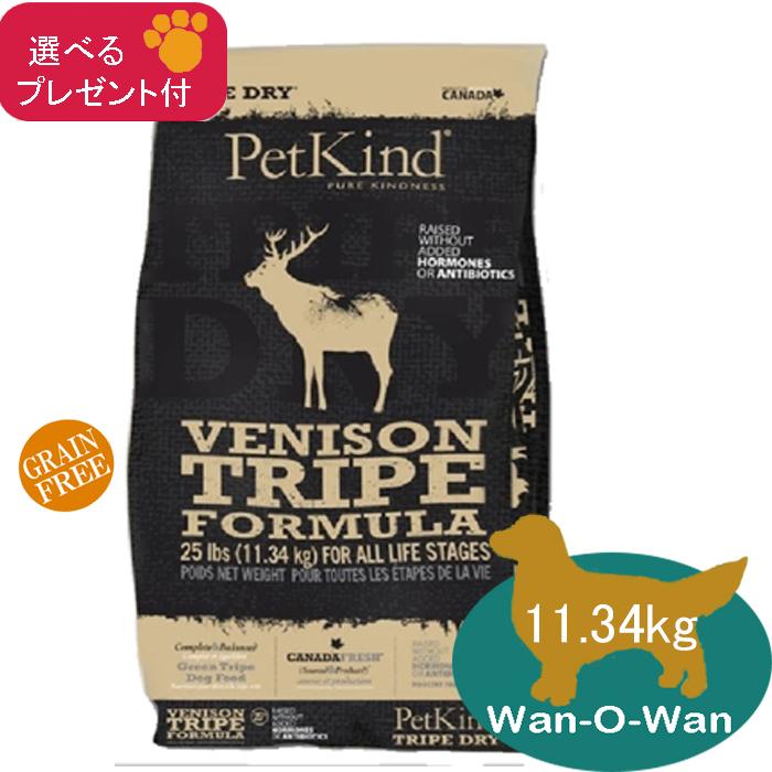 ペットカインド (ベニソントライプ) 11.34kg 【選べるプレゼント付】