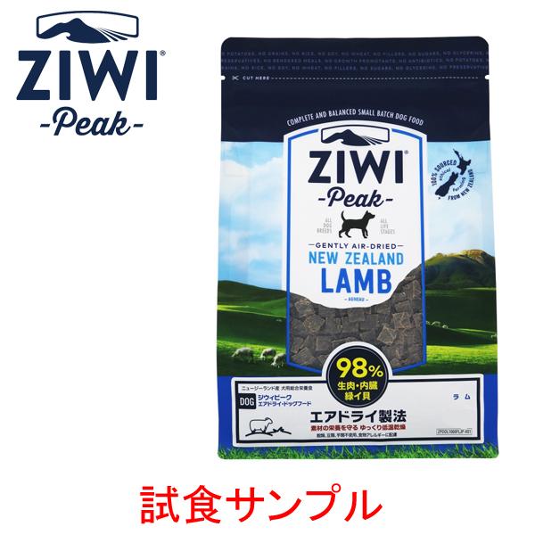 ニュージーランドで厳選された高品質の原料を使用 ジウィピーク(エアドライ・ドッグフード) ラム 試食サンプル (約20g)