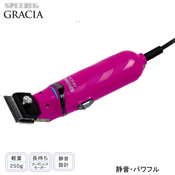 スピーディク GRACIA(グラシア) 犬刈用(ローズ) (刃=1 or 2 or 3mm)