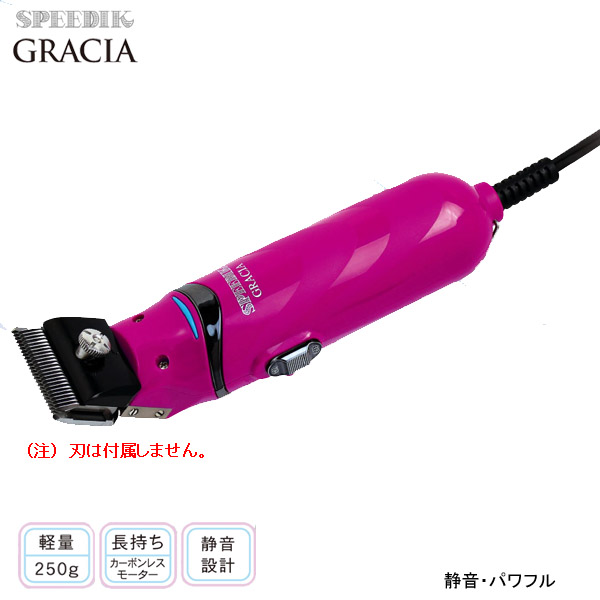 スピーディク GRACIA(グラシア) 犬刈用(ローズ) (本体のみ)