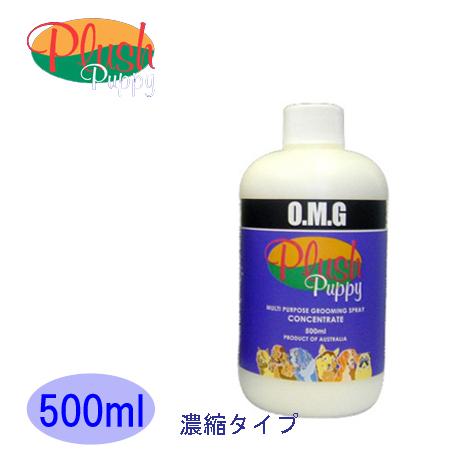 プラッシュパピー (OMG) 500ml (濃縮タイプ)
