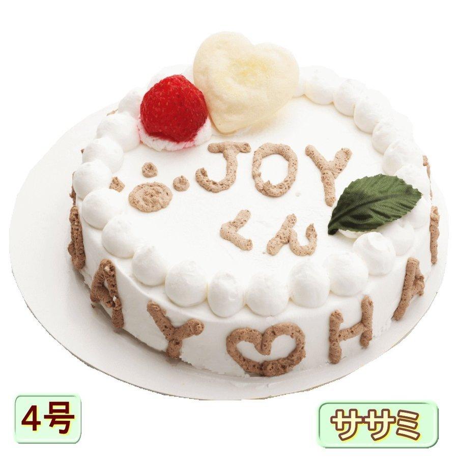 あす楽 お急ぎの方に お名前入れ可 アレルギー物質である卵や乳製品 市場 砂糖は不使用なので肥満の子やシニアにおすすめ 人気のお誕生日ケーキで最高のお誕生日をお楽しみ下さい 犬用のお誕生日ケーキ 名入れOK ハッピーデーケーキ 野菜とささみ生地 シニアもおすすめ 現品 特別な記念日 帝塚山WANBANAワンバナ 4号サイズ直径12センチ 無添加で安心人気バースデーおやつギフト 小中大型犬 プレゼント 低カロリー フードやごはんの代わりに お急ぎの方