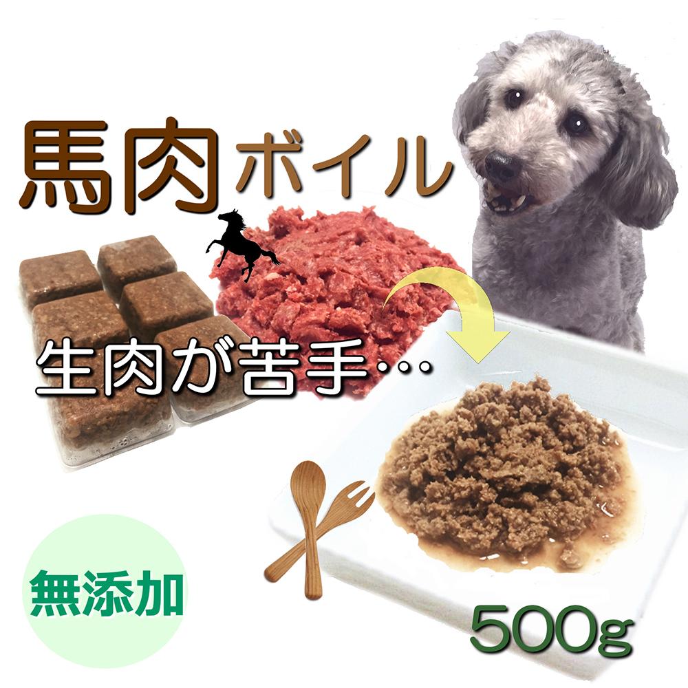 トッピングや手作り食材に 馬肉ボイル500g加熱済 舗 ヒューマングレードで新鮮な臭みのない上質なお肉を使用 手で簡単に切り分け可能 肥満の子のダイエットやアレルギー痒みがある子に 犬猫用のトッピングや手作りごはんに 手でパキパキ切り離せる 簡単便利な新鮮馬肉ボイル500g小分けトレー お試しサイズ 加熱済で生肉が苦手な方に 帝塚山WANBANAワンバナ パピー~シニアに 皮膚の痒みや肥満の子に 解凍するだけ レンチンOK 涙やけ 無添加 税込 食欲向上 栄養満点