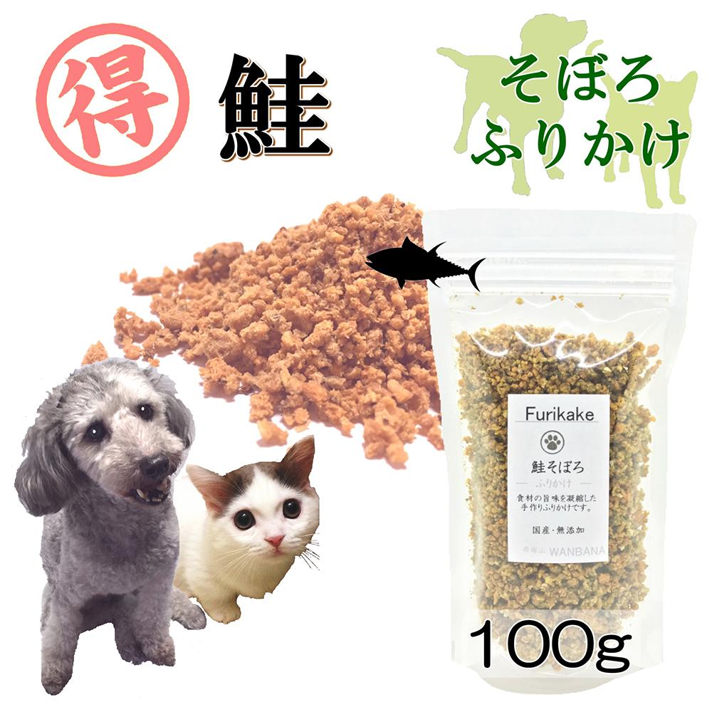 抗酸化力の強いアスタキサンチンを豊富に含む 無添加北海道産サケのふりかけです 食べっぷりはもちろん 毎日の栄養補給に最適です アレルギー体質のわんちゃんも安心ですね 犬 猫 用 ふりかけ そぼろ 無添加 国産 鮭 100g お得用サイズ アレルギー対応 手作り食 水分補給 フィッシュ 食欲アップ ワンバナ サーモン トッピング 往復送料無料 パピーからシニア犬 材料 即納送料無料 キャット フード 6600円以上送料無料 ごはん ドッグ スープ 人気