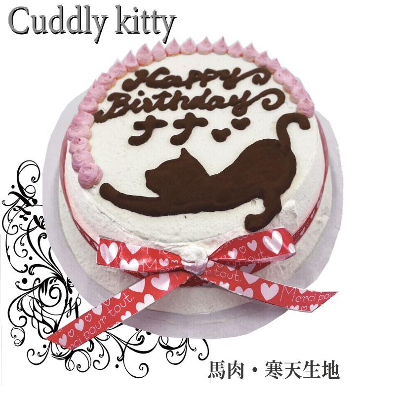 買収 猫ちゃん食べきりサイズ 名前入れOK アレルギー物質である卵や砂糖不使用 肥満の子やシニアも安心 人気のケーキで最高の記念日をお楽しみ下さい カワイイデザインのケーキです 猫用のお誕生日ケーキ 名入れ可 カドリーキティ3号サイズ直径10センチ大 馬肉と寒天生地 モデル着用 注目アイテム 帝塚山WANBANAワンバナ 無添加安心 人気バースデーおやつギフト 低カロリー ねこちゃん喜ぶ プレゼント フードやごはんの代わりに シニアにもおすすめ 特別な記念日 食べきりサイズ