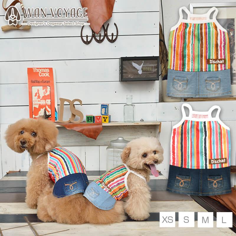 マルチストライプワンピ 安い 激安 プチプラ 高品質 XS S M L D's ※ラッピング ※ チワワ トイプードル Chat-ディーズチャット- ドッグウェア ポメラニアン 犬服
