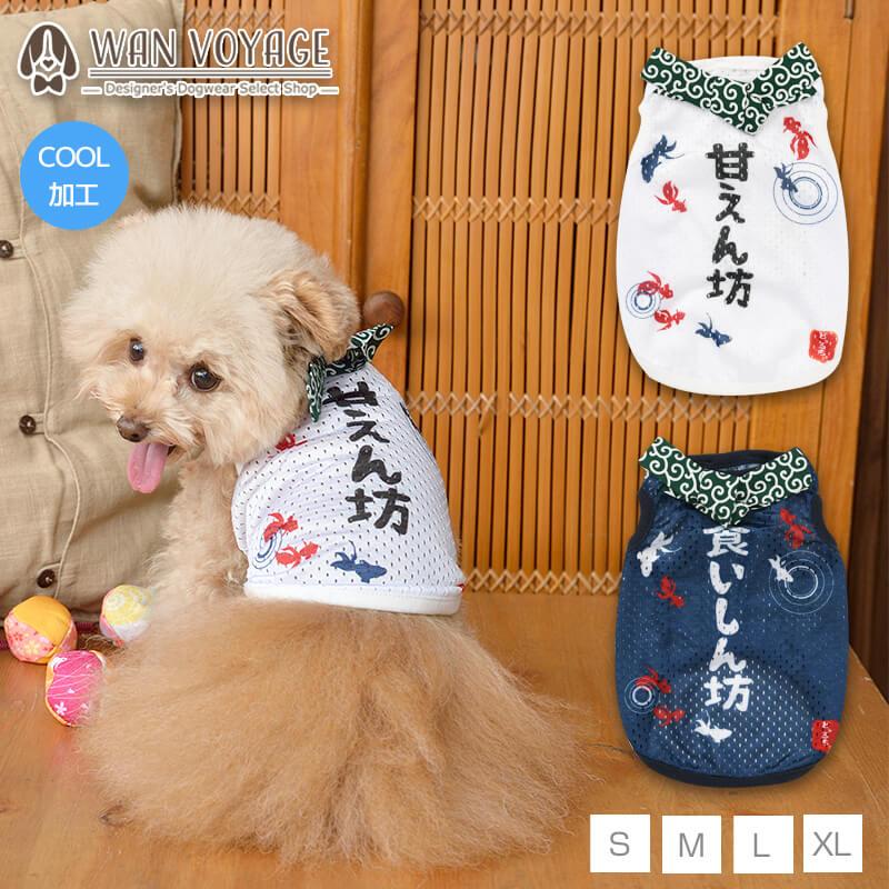 和柄唐草メッシュタンク S 驚きの値段 M L XL Dulce-ドゥルチェ- ドッグウェア チワワ 品質保証 犬服 トイプードル ポメラニアン