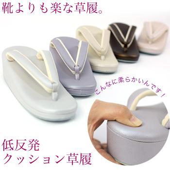 「和なでしこ」日本製帆布草履低反発クッション 草履(ゾウリ) zouri
