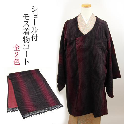 「日本製 ショール付セット 特選モス着物コート」  冬 あたたかい 赤 紫 縞 オレンジ 〔zu〕