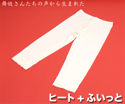 "' Kimono underwear inner FIM Nix! and 7 minutes length inner pants ""Toray""soft yarn""using cold weather pants underwear white warm freezing patch winter kimono kimono in []"