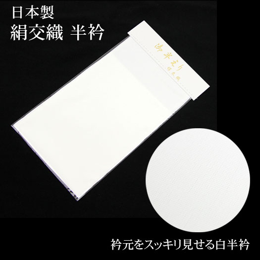 衿元をスッキリ見せる白半衿 日本製 メーカー公式ショップ お買得 絹交織 半衿 白 半襟 半えり
