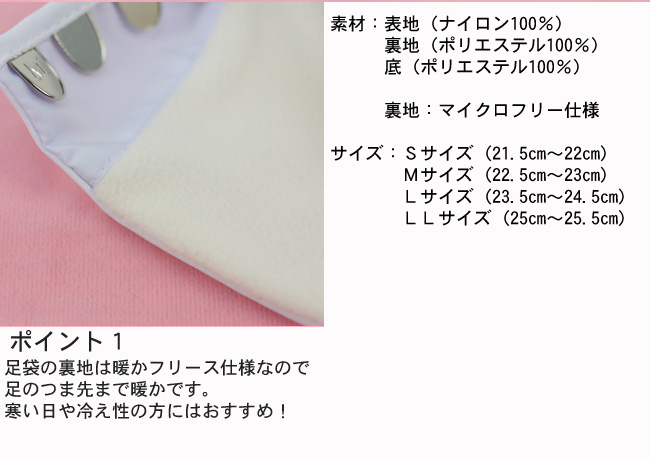 """' Azumanga wearing fleece warm stretch white tabi ( 5 fasten the clasps ) """"[zu] (each take tabi fasten the clasps small hooks cold) (in delivered)"""
