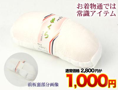 Japan-made silk Obi pillow-pink