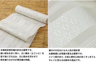 Pure silk Hakata-Ori textile presenting Sara 8-Nagoya Obi for summer [enabled]