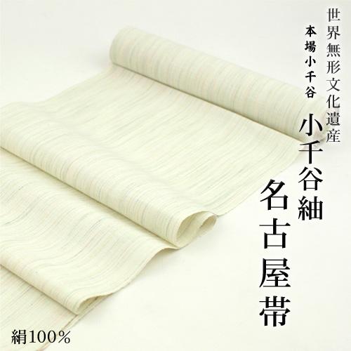 【伝統的工芸品】本場小千谷紬 名古屋帯 帯 正絹 着物紬 つむぎ おぢや 白 生成り 絹 送料無料