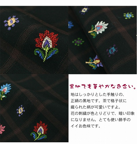 "To pongee and a stylish kimono ""west camp pure silk fabrics 8 sun Nagoya style sash black lattice"" obi silk kimono embroidery check obi なごやおび non-sewing [zu]"