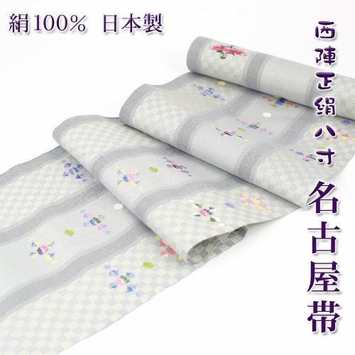 "To pongee and a stylish kimono ""west camp pure silk fabrics 8 sun Nagoya style sash silver gray checks"" obi silk kimono embroidery check obi なごやおび non-sewing [zu]"