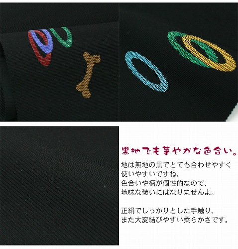 "To pongee and a stylish kimono obi なごやおび non-sewing [zu] including the ""west camp pure silk fabrics 8 sun Nagoya style sash dog pattern"" obi silk kimono toy sewing"