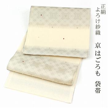 よろけ紗織 西陣織 京はごろも 袋帯 正絹 お仕立て代サービスです。